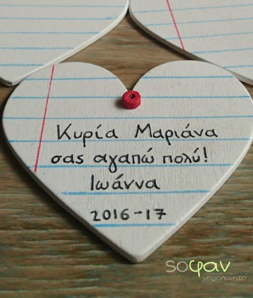 doro_gia_ti_daskala_82