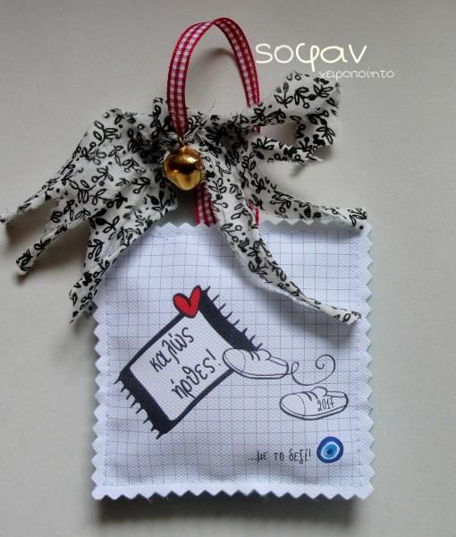 xristougenniatika_stolidia__gouria_sofan16024